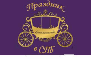 Организация праздников СПб